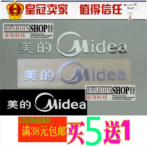 красоты логотип водонагреватель, кондиционер, холодильник, Midea Gree металлических наклейки логотип наклейки