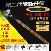 The new ultra light reinforcement rod telescopic double dip net fishing rod 2.2 to 4 m fishing rod set lightning delivery