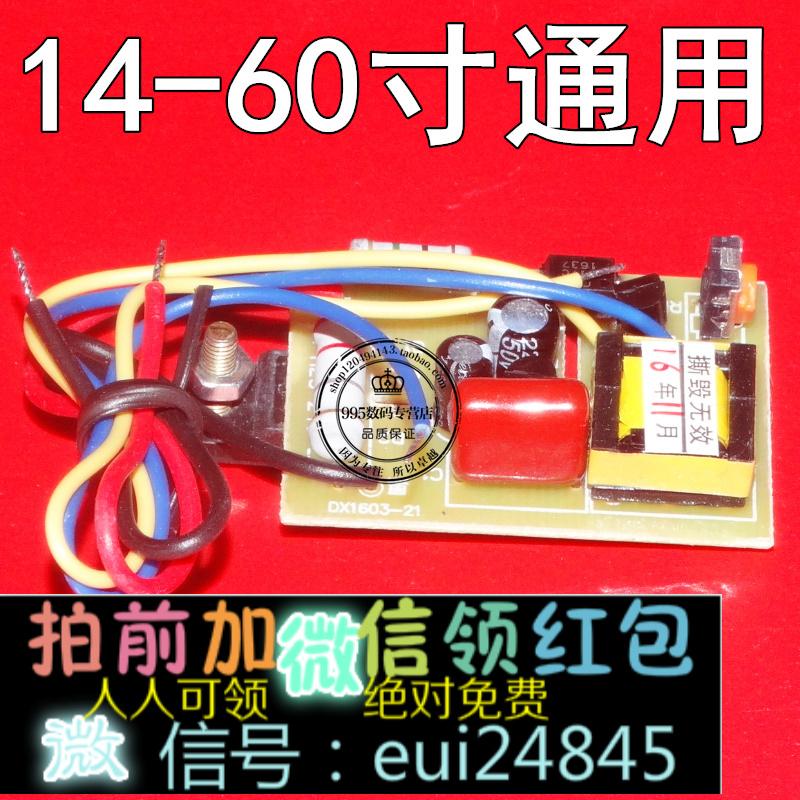 In seinem Universal - Macht - modul DVDEVD empfänger Power Board Power Module