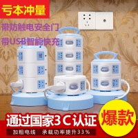 USB socket vertical multifunctional power socket with USB patchboard vertical mobile phone charging socket