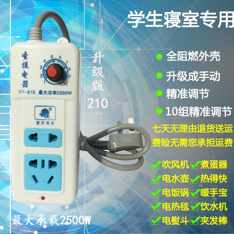 The student dormitory dormitory transformer strip large power transformer power converter protection power socket