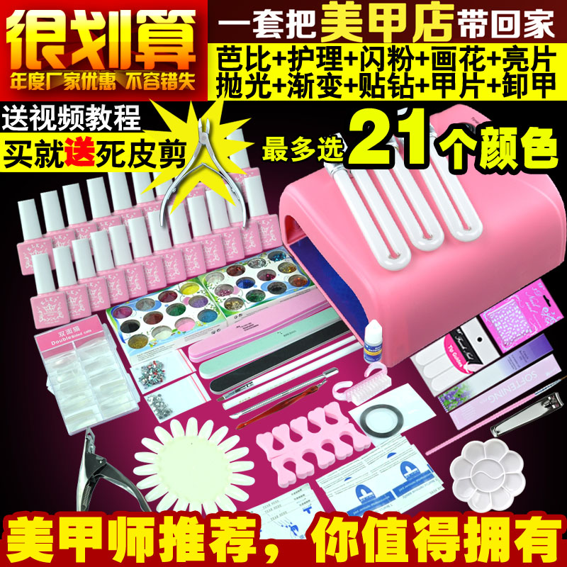 Nail kit, a full set of nail polish, color painting, French stickers, applique, drawing gold and silver wire