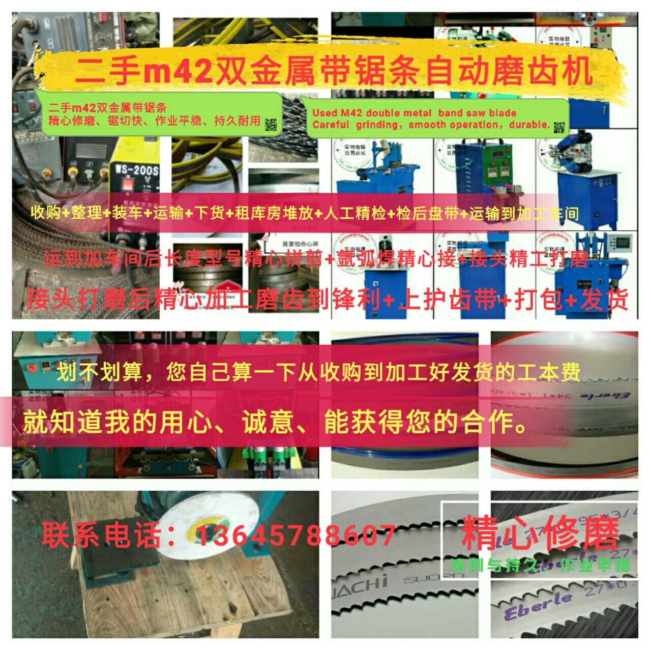 Used band saw machine machining with saw blade, do not try, do not know a jump