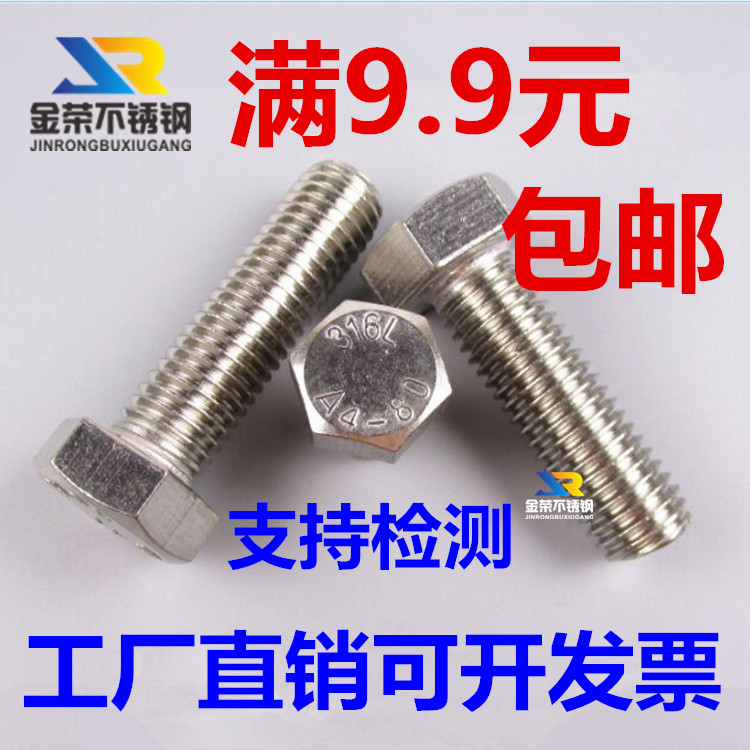 M12 authentic 316L stainless steel outer six corner screw, outer six angle bolt screw M12-20-30-35-150
