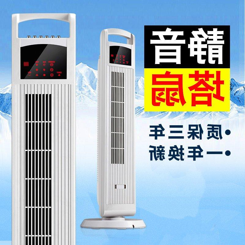 Intelligent household electric fan tower fan fan head vertical mute remote control timing no leaf humidifying cooling energy