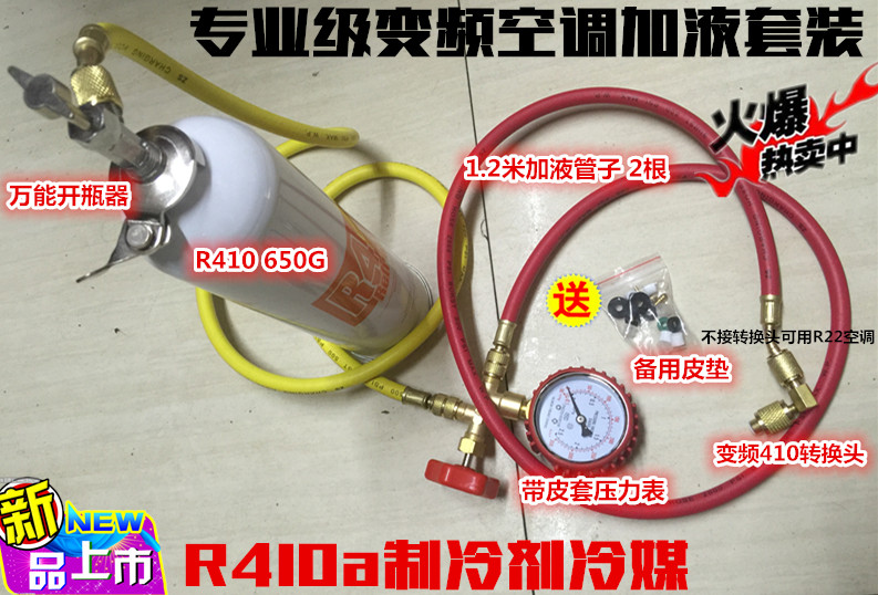 R410A household air conditioner, fluorine tool set, frequency conversion air conditioner, snow adding type combination air conditioner and fluorine meter set
