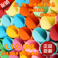Soft paper color paper origami paper folding children color copy paper color printing paper