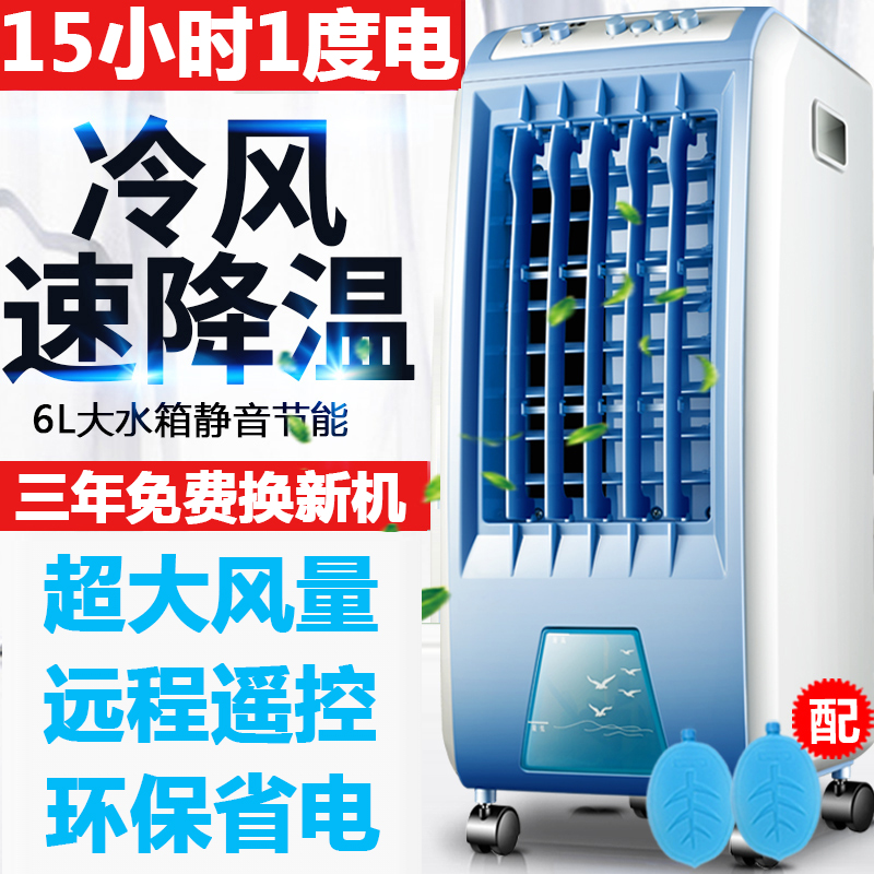 Air conditioning fan chanlengxing cooling cooling fan cooling fan control mute household refrigerating humidifying air