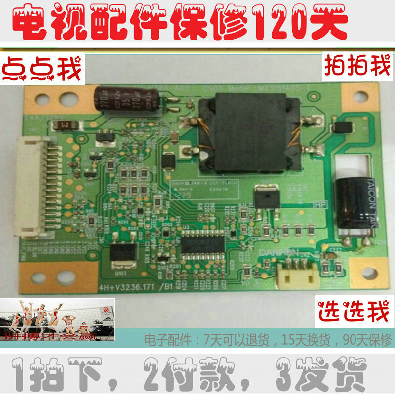 Miller LE37M11E37 inch LCD TV backlight power supply high voltage constant current integrated board CT5605