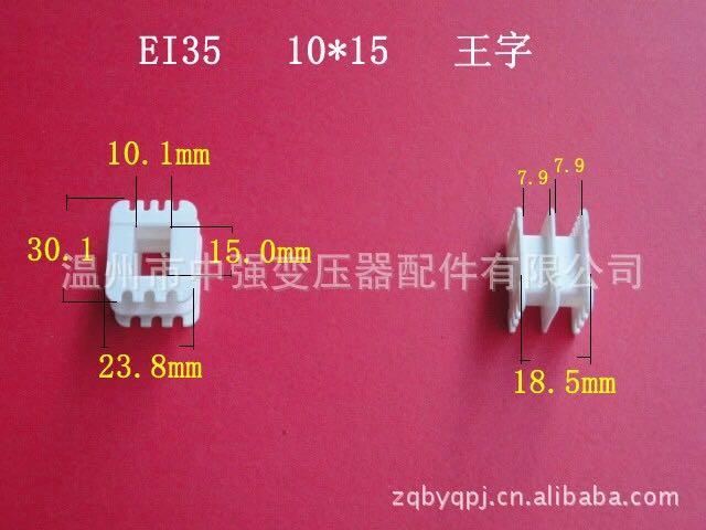 det lågfrekventa EI3510*15 skelett av miljövänliga transformator levereras snabbt skelett av gummi.
