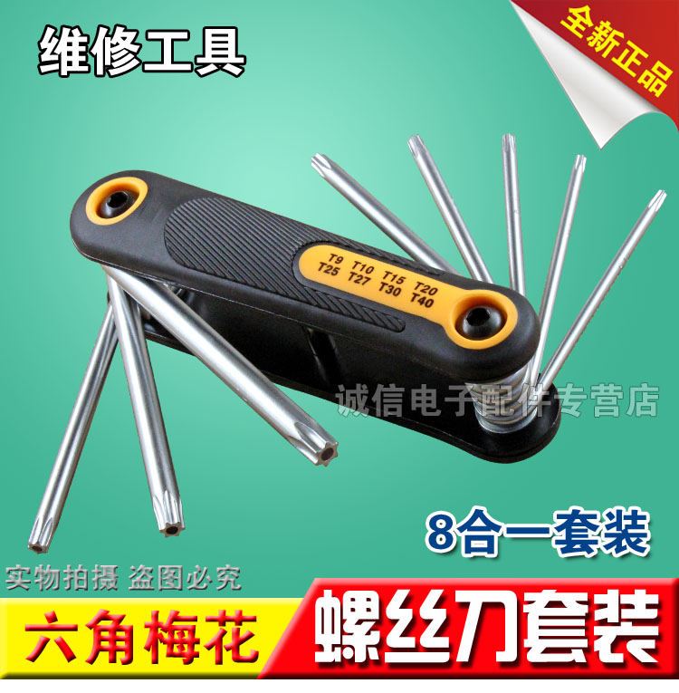 Six plum angle screwdriver set within six meters of star flower sub screwdriver screwdriver screwdriver repair tools