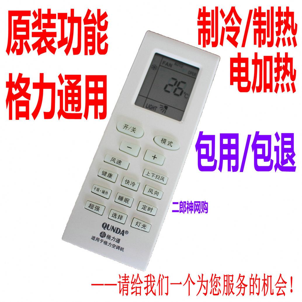 Original - GREE Gree/KFR-32GW/ (32570) Aa-3 frequenz der Q - Kraft der klimaanlage fernbedienung und auflegen