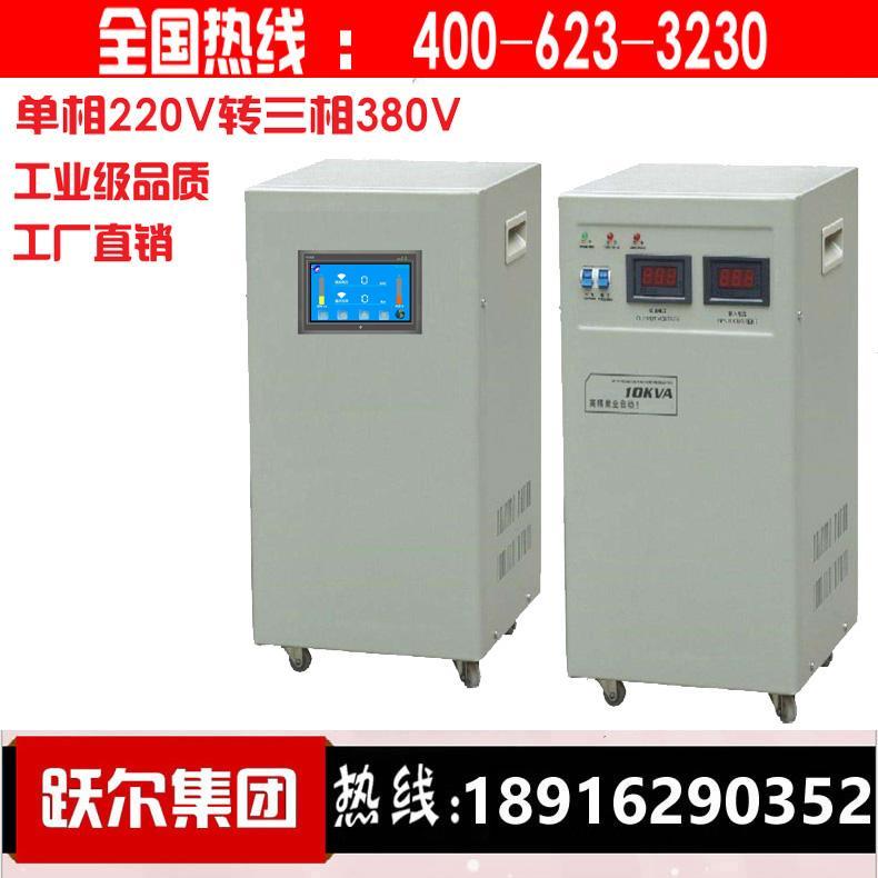 単相変圧器220vが三相380V単相220 V電源変換器3 KW三相380V回転