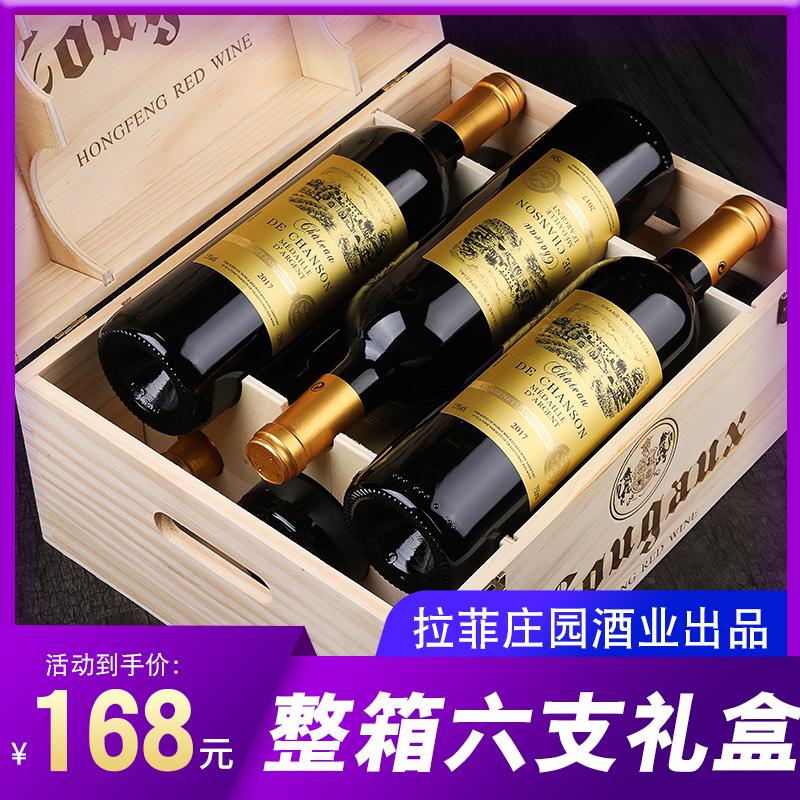 【礼盒装】法国进口红酒整箱6支拉菲庄园深圳酒业出品干红葡萄酒全信网