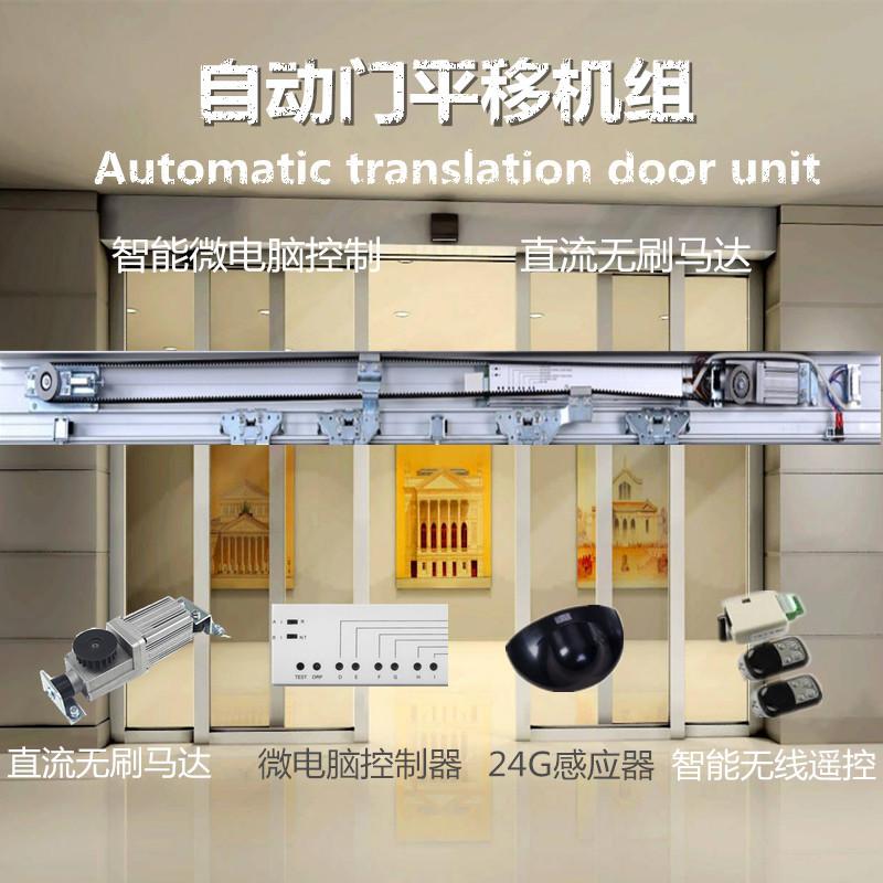 自動ドア電気ガラス戸センサーマイクロ波プローブシステム並進門コントローラ誘導門ユニット