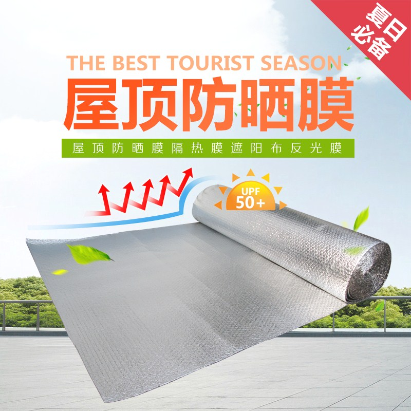 Sun proof sun room, embossed aluminum plate, heat insulation cotton, heat insulation cotton board, roof insulation material, roof soundproof cotton car cover