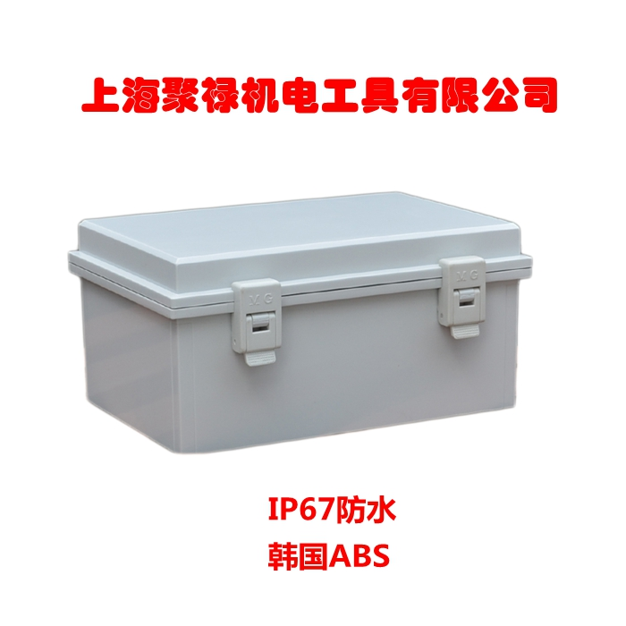 ABS waterproof box / hinge plastic box / distribution box / junction box / Korea ABS import material / professional seal