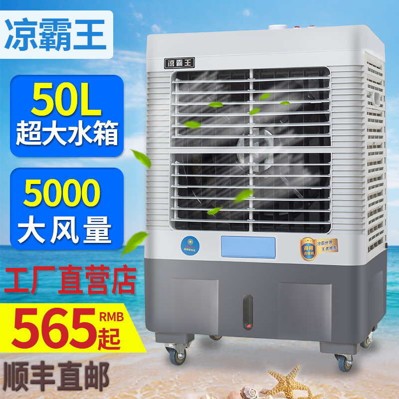 Air cooler, industrial workshop, Internet bar, water cooling air conditioning fan, mobile household cooling water cooling air conditioning fan