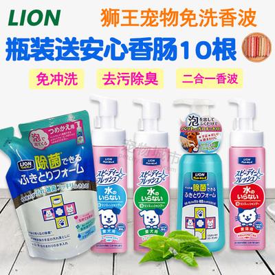 日本进口狮王艾宠狗狗猫咪免洗除菌泡沫洁足洗脚宠物免洗洗爪液