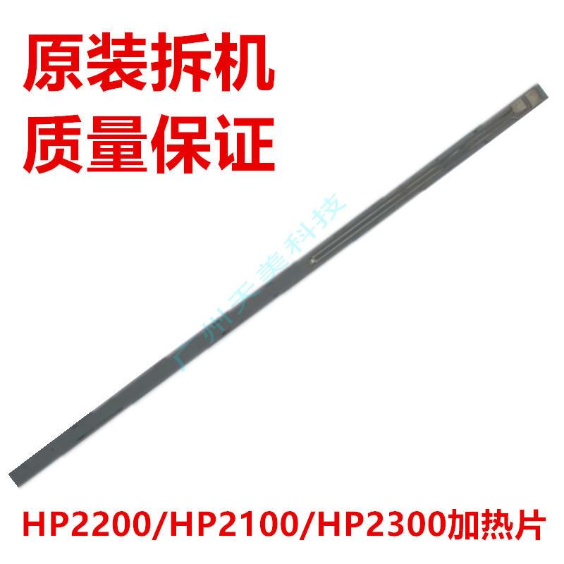 HP original e placas de aquecimento de cerâmica 2100/2200/2300 / 110V/220V