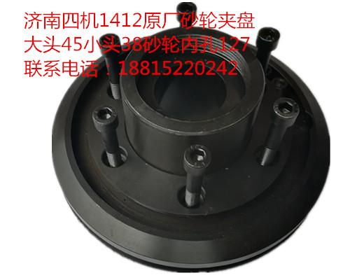 Jinan 4 Original Teile der schleifer M1412 schleifscheibe flansch schleifscheibe chucks taper 1: 5