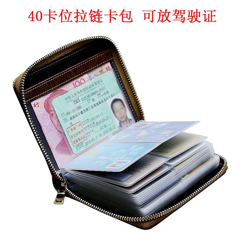 卡包男女式韩国多卡位名片夹卡夹拉链卡包信用卡套薄大容量卡片包