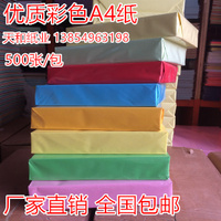 Package color copy paper, A470g printing color paper, color handmade origami 500 / bag