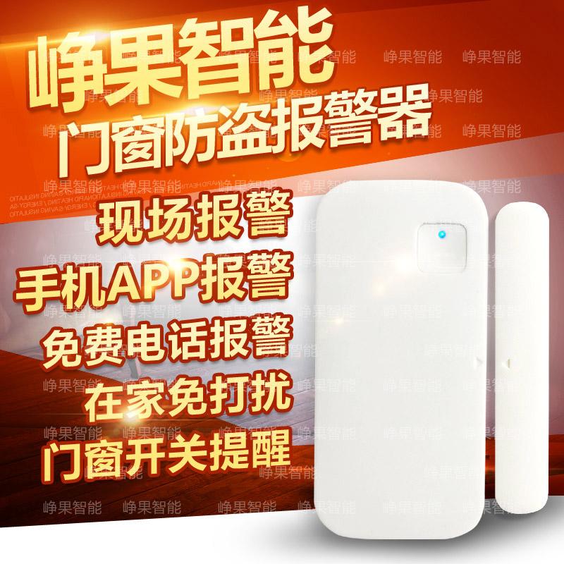Intelligent WiFi burglarproof door and window burglar alarm, electric indoor alarm, new switch type