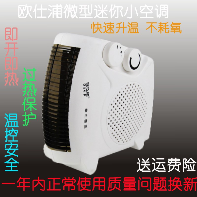 мини - мобильные небольшие кондиционер головой обогревателем теплее мини - обогрева отопление, кондиционер