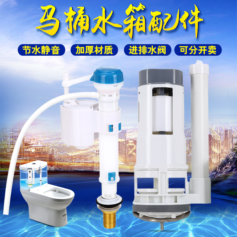 The water inlet, the old parts, the toilet, the toilet fittings, the water tank, the water drain cover, and the inside float valve