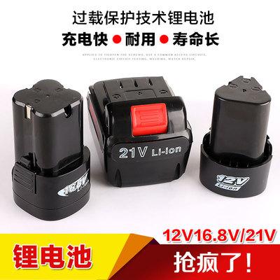 金德玮锂电钻12V电池16.8V18V21V充电钻电池充电器2200Ah的容量