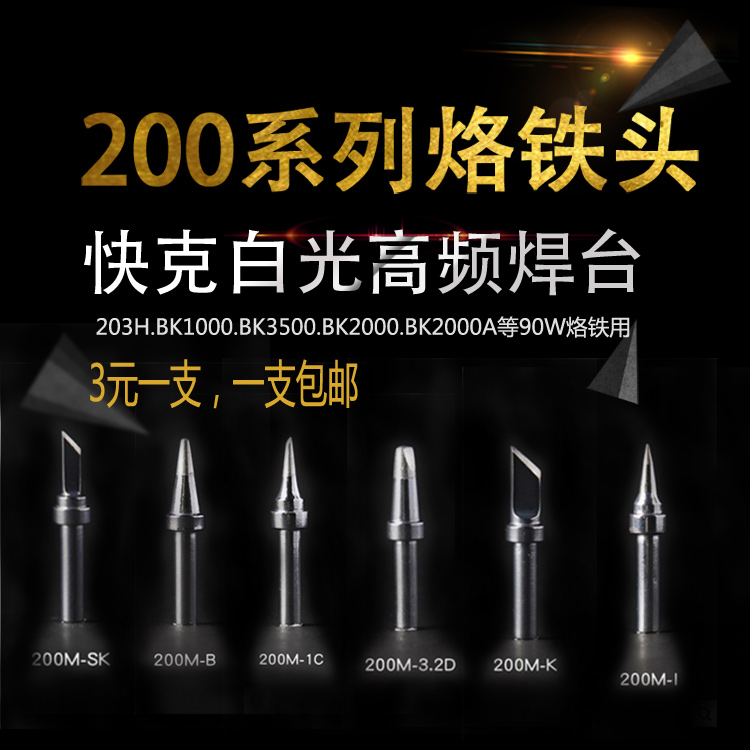 200 series of 200-K tip crack tip 200-b white head high frequency welding electric welding 203H