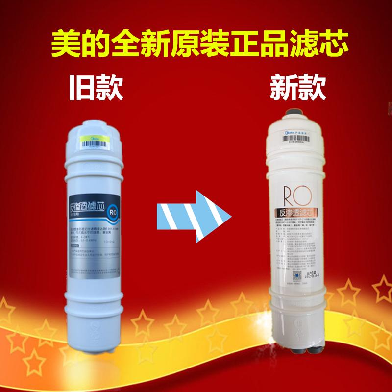 Beautiful water purifier M6RO membrane filter element MRO105A-5/MRO102A-4/MRC1586A-50g