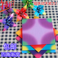 Origami origami color origami origami roses love children paper-cut bag mail