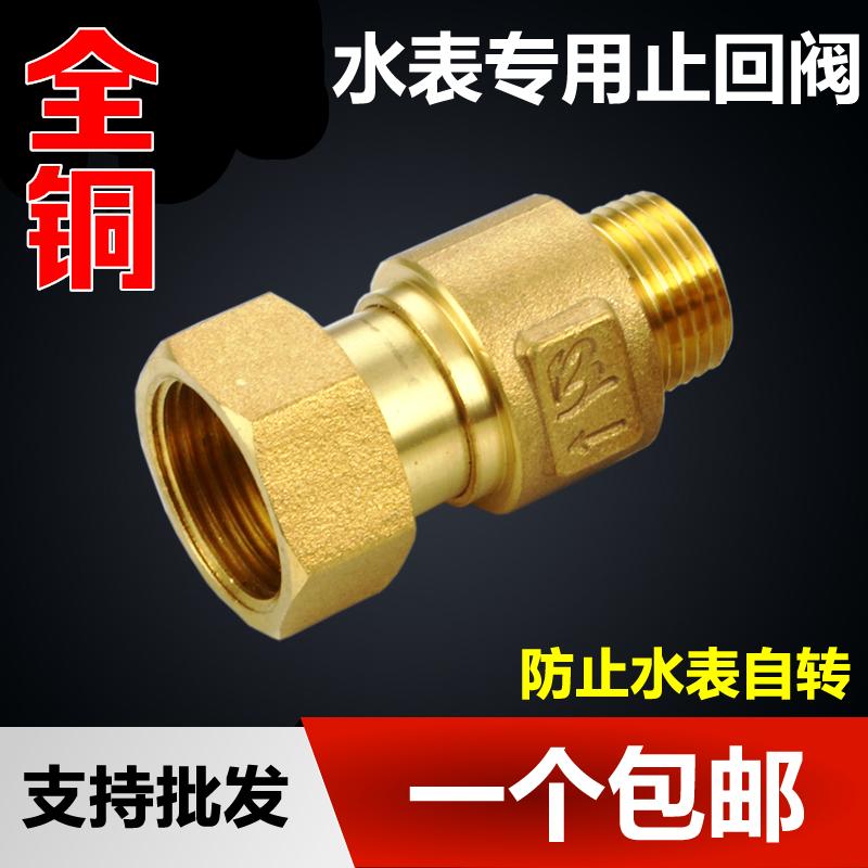 立型黄銅ノンリタンバルブ止逆弁管ノンリタンバルブ水道のメーター単流止逆バルブよんしよ分ろく分寸いちdn25