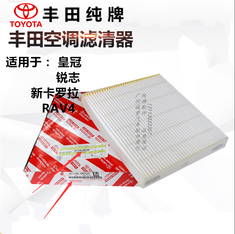 トヨタ、純牌エアフィルターエレメント格適用クラウン鋭誌新カローラRAV 4