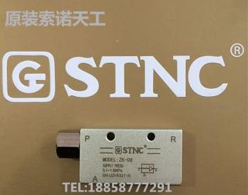 [STNC sono Tiangong] generador de vacío ZK-08 / ZK-10HS / 15HS / 20HS (CV-10HS)