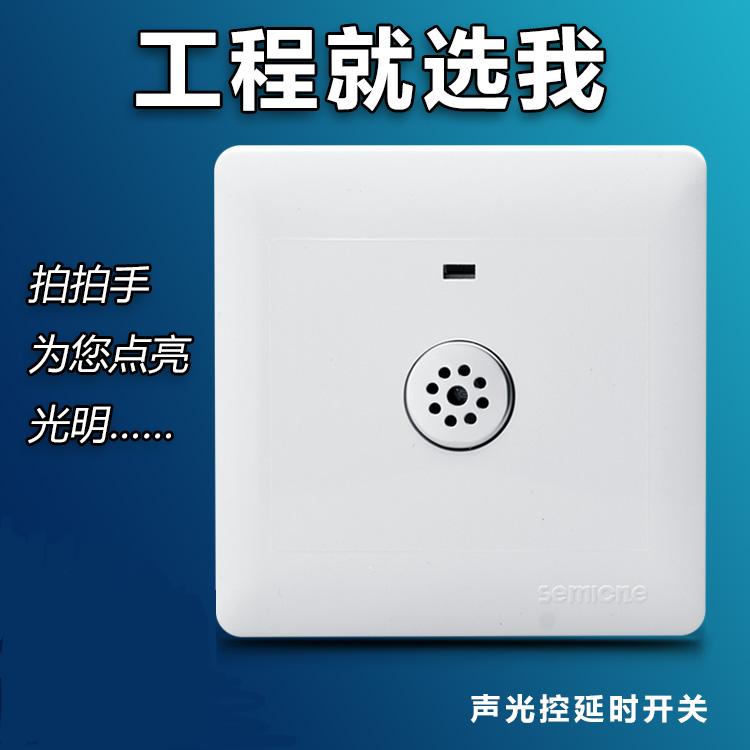 ミニLED声控スイッチ音響光学コントローラ声光控遅延スイッチ制御モジュールを内蔵声控廊下