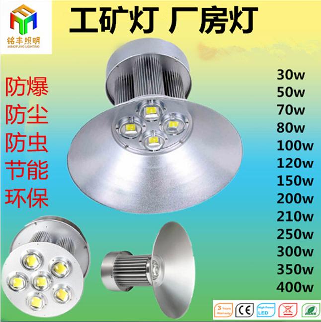ไฟเพดาน LED โคมไฟอุตสาหกรรมและเหมืองแร่ 200w300W 100W การประชุมเชิงปฏิบัติการคลังสินค้าโรงงานอุตสาหกรรมป้องกันการระเบิดโคมไฟระย้า 150w