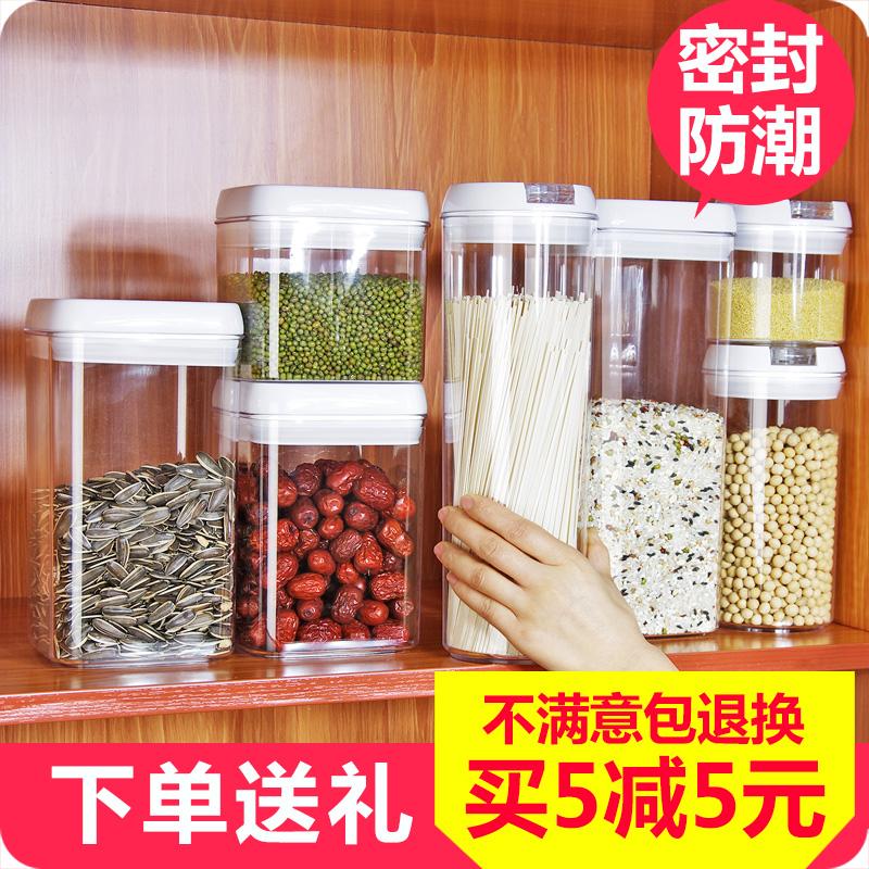 密封罐塑料透明奶粉罐子易扣食品储存罐厨房收纳盒五谷杂粮储物罐