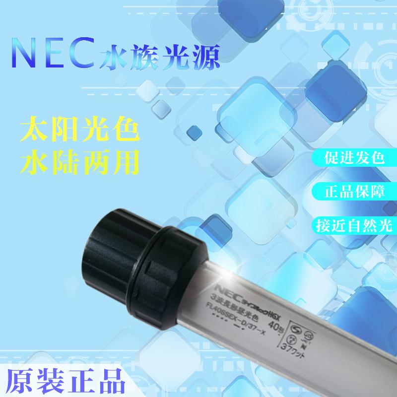 NEC diving lamp lamp, dragon fish special hair color lamp tube, aquarium night lamp, land and water use SF mail