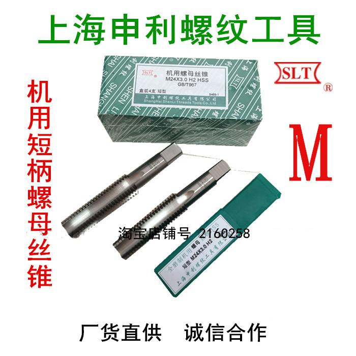 SLT Shanghai Shenli thread tools 5/8-11UNC hex machine with short shank nut taps screw nut
