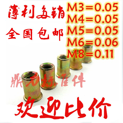 Post 304 stainless steel / zinc plated zinc flat head riveted nut riveting nut M3M4M5M6M8M10M12
