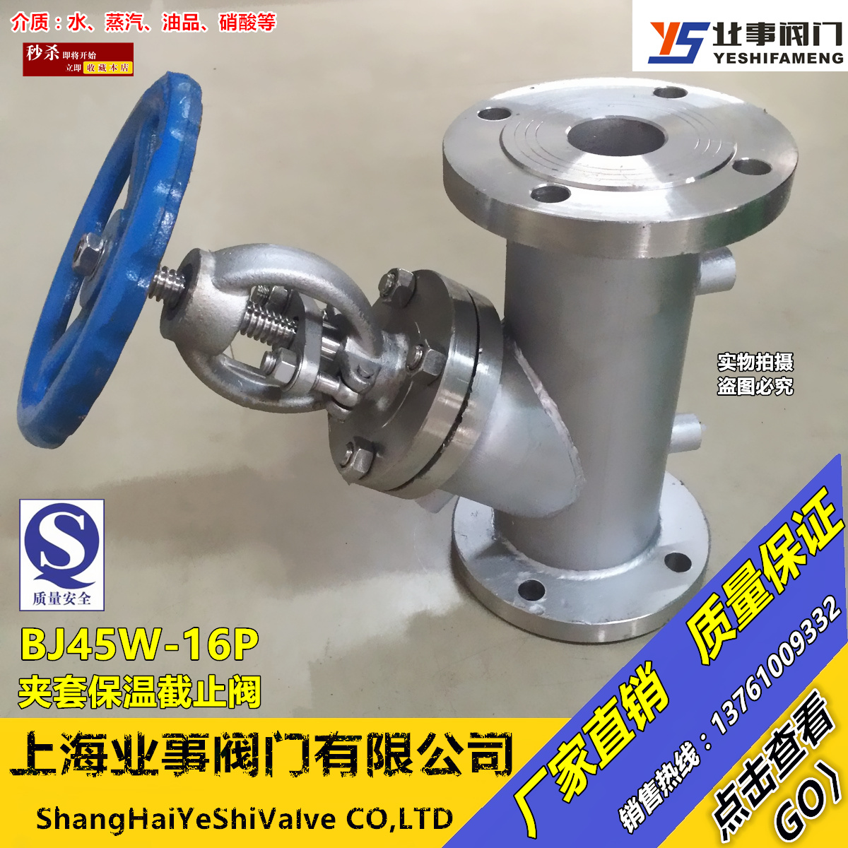 BJ45W-16P chemical corrosion resistant nitric acid acetic acid oil 304/316 stainless steel jacket insulation stop valve DN32