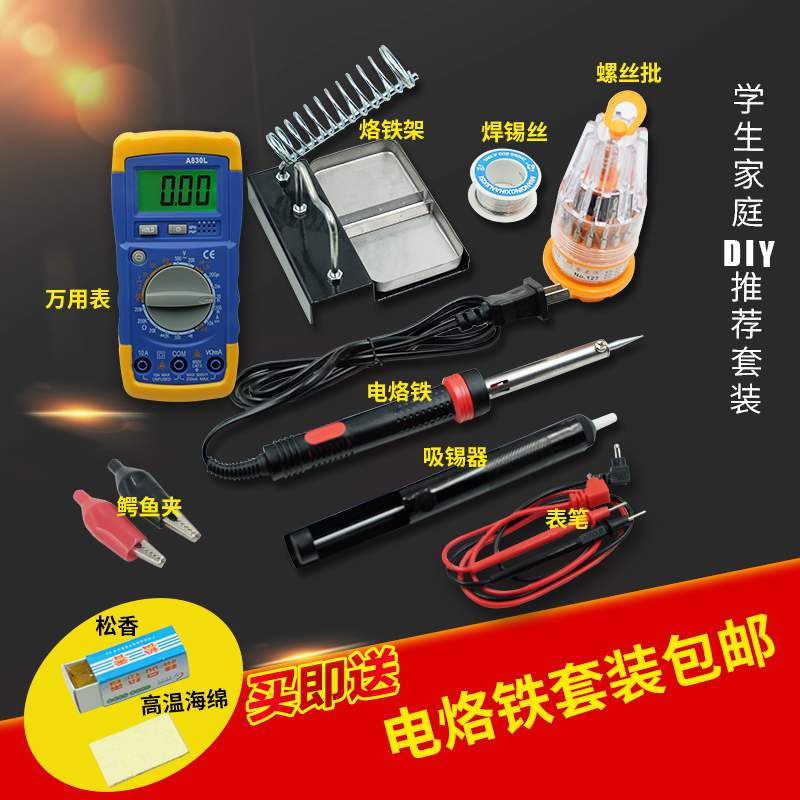 Constant temperature electric iron, external hot soldering gun, household welding pen, mobile phone, computer maintenance, welding tool set, students