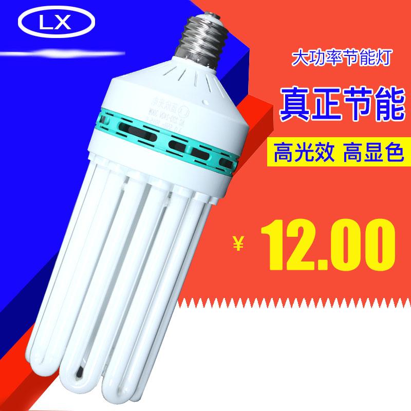 Almacén de gran ahorro de energía de la lámpara espiral 4U6U8U45W65w85w105W150w200W300 Watts fabrica bombillas