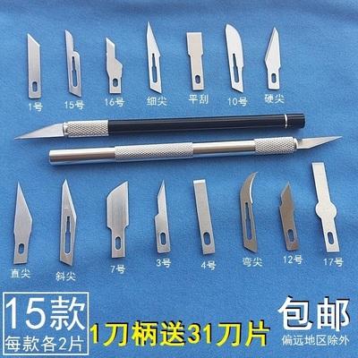 15款手工模型雕刻刀片切割贴膜KT木板橡胶塑料修刮边刻纸画剪纸刀