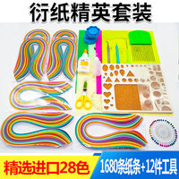 Paper material, paper roll, paper drawing, color paper, paper folding, paper making, hand slip, tool set, etc.