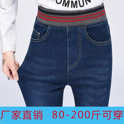 2019新款高腰牛仔裤女大码长裤小脚裤松紧腰弹力修身显瘦胖mm