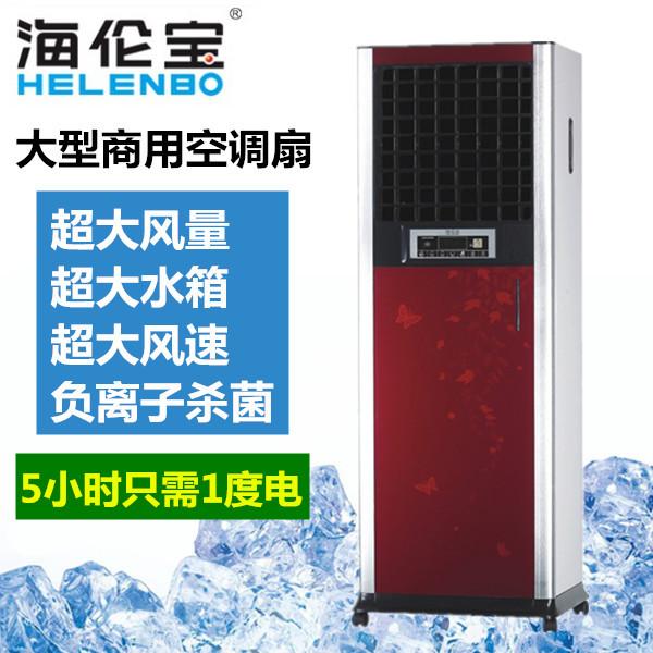 Η Έλεν το θησαυρό LZ-09B εμπορικών κινητών κλιματιστικών φαν κρύο νερό κρύο ντουλάπι εξοικονόμησης ενέργειας φαν ισχυρή ψύξης κλιματισμού